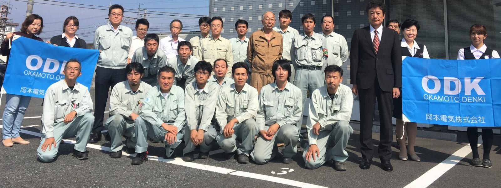 岡本電気株式会社 求人